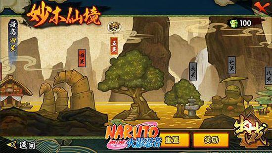 火影忍者Mobile 安卓版v0.1_截图6