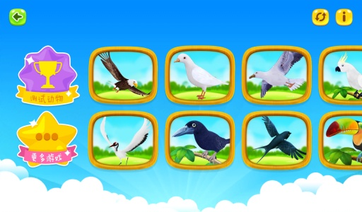 野生动物养成|3d动物 天空版下载v1