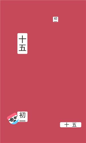 躲避初一十五官方版v1.2截图2