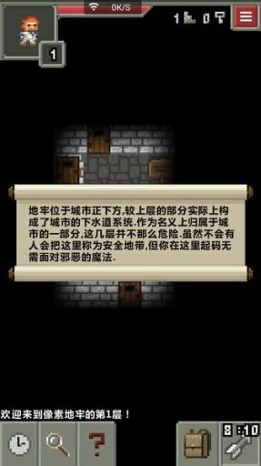 像素地牢 中文v1.7.2_截图1