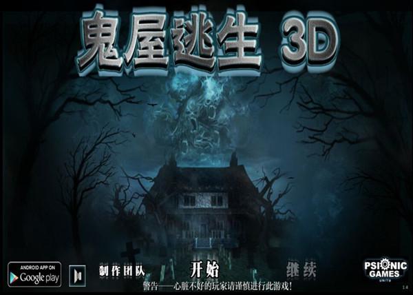 鬼屋逃生3D中文安卓版v1.0截图0