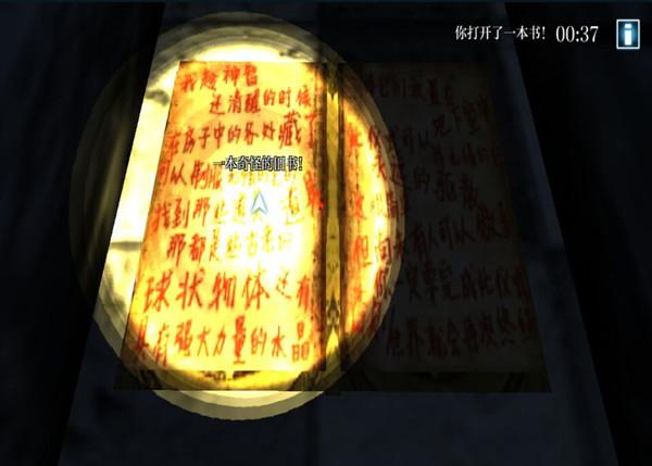 鬼屋逃生3D中文安卓版v1.0截图2