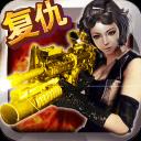 CF全民狙击:复仇女神 安卓版