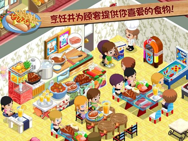 餐厅物语:贝果咖啡店v1.5.5.9截图1