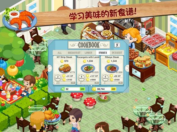 餐厅物语:贝果咖啡店v1.5.5.9截图3