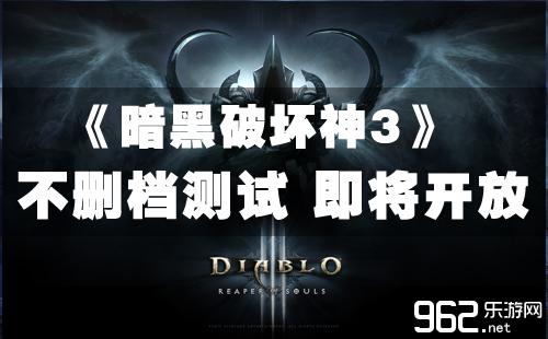 《暗黑3》不删档测试 即将开放 够请期待!