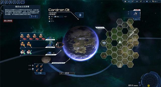 星际殖民2截图3