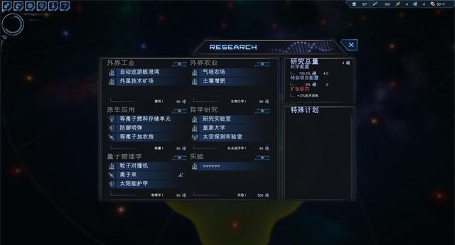 星际殖民2截图4