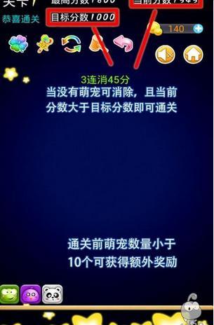萌宠爱消除安卓版3.00截图1