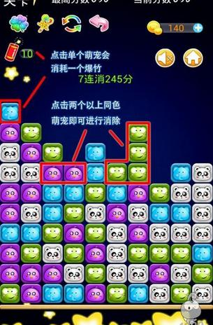 萌宠爱消除安卓版3.00截图3
