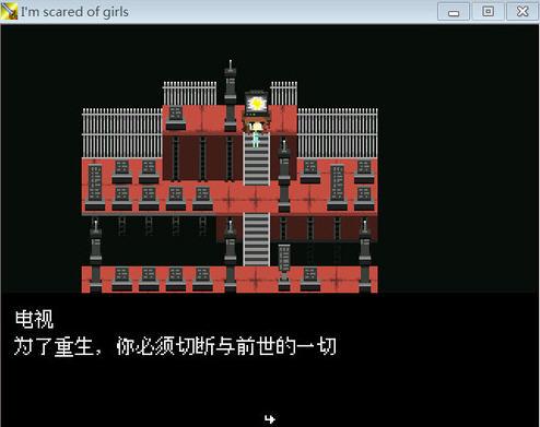 我怕女孩中文汉化版截图1