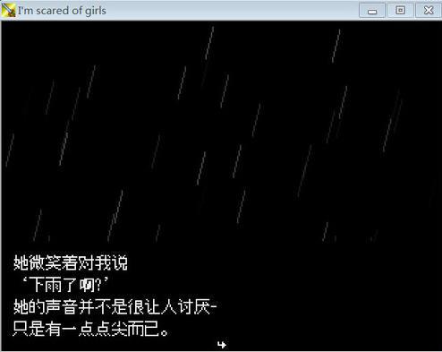 我怕女孩中文汉化版截图2