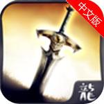 倚天之剑安卓版