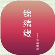 锦绣缘拼图最新安卓版