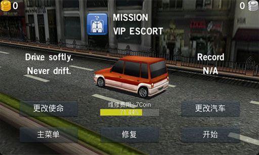 司�C先生中文版 Dr. Drivingv1.4.1_截�D2