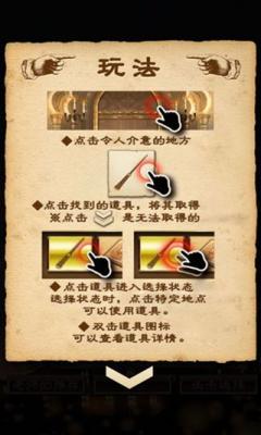 魔法学校与不开之门汉化版v1.3截图2