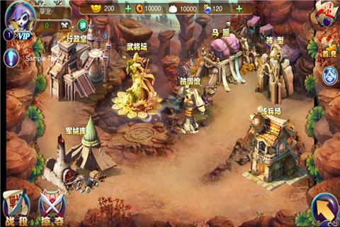 王者征战安卓版v1.30截图3