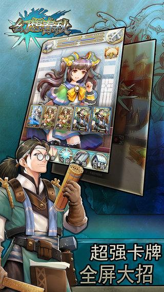 幻想春秋手游安卓版v1.1.1截图2