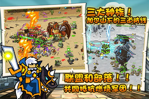《魔兽守卫军》是一款策略类手机游戏