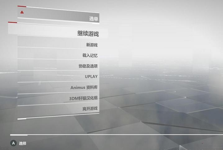 刺客信条编年史中国汉化补丁