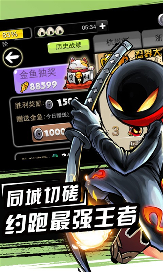 新忍者必须死2-忍界大战v1.2.1安卓版截图3