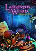 世界迷宫2:禁忌的缪斯
