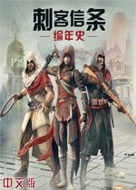 刺客信条编年史:中国