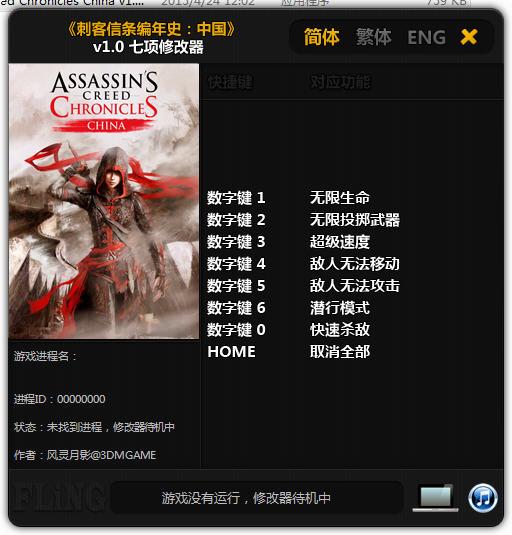 刺客信条编年史中国存档修改器+7