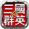 三国群英HD安卓版
