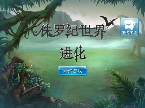 侏罗纪世界:进化 安卓版v1.0截图1