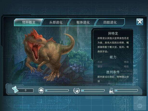 侏罗纪世界:进化 安卓版v1.0截图3