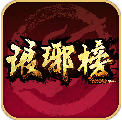 琅琊榜官方手游v1.3.1