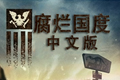 腐����度:一周年生存版中文硬�P版