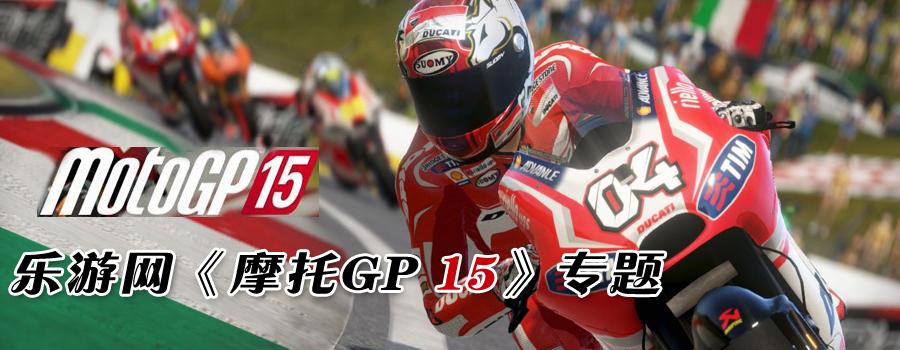 摩托GP15