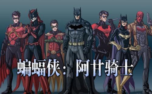 《蝙蝠侠:阿甘骑士》夜翼/猫女/三代罗宾/azrael解锁密码分享