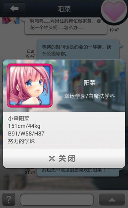 请给我萌安卓手机版v1.0截图3