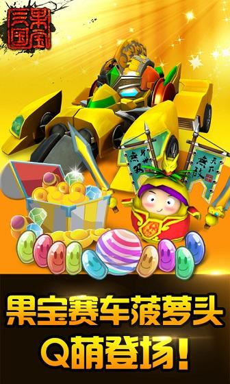 果宝三国 安卓版v3.3截图1