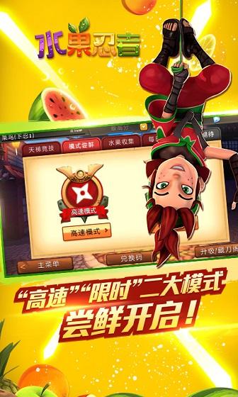 水果忍者 安卓版v2.1.6截图2