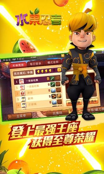 水果忍者 安卓版v2.1.6截图3