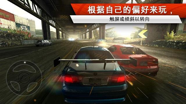 极品飞车17:最高通缉 安卓版v1.3.6中文截图0