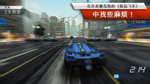 极品飞车17:最高通缉 安卓版v1.3.6中文截图3