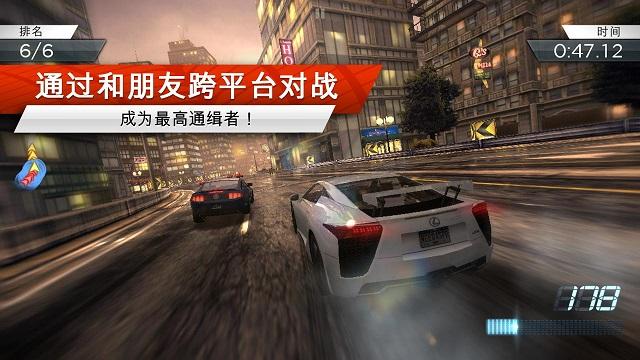 极品飞车17:最高通缉 安卓版v1.3.6中文截图4
