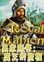 皇家麻��:��王的旅程