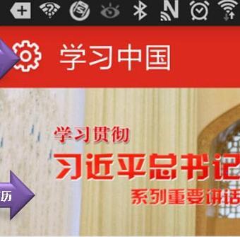 学习中国app截图0