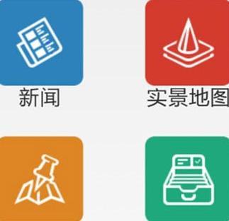 学习中国app截图2