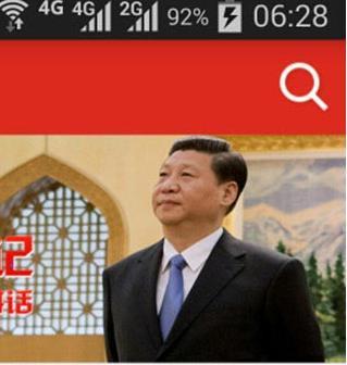 学习中国app截图1