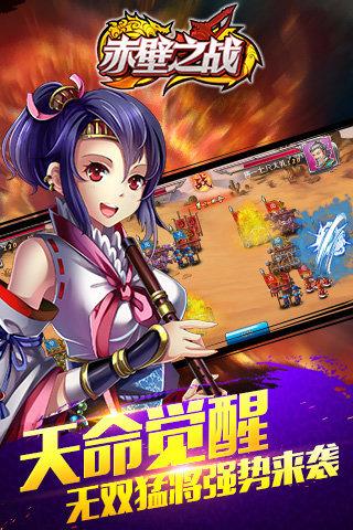 赤壁之战OL 策略三国手游v1.0安卓版截图2