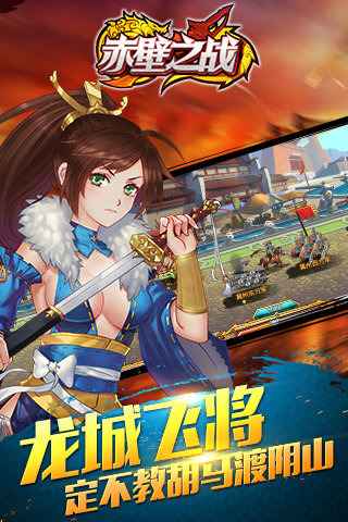 赤壁之战OL 策略三国手游v1.0安卓版截图4