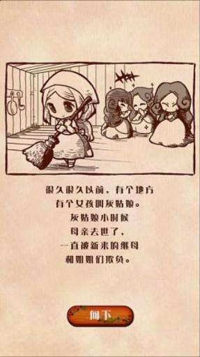 病娇灰姑娘 中文版v1.0.2截图0
