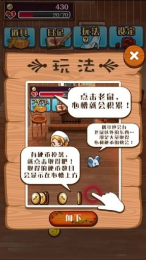病娇灰姑娘 中文版v1.0.2截图1